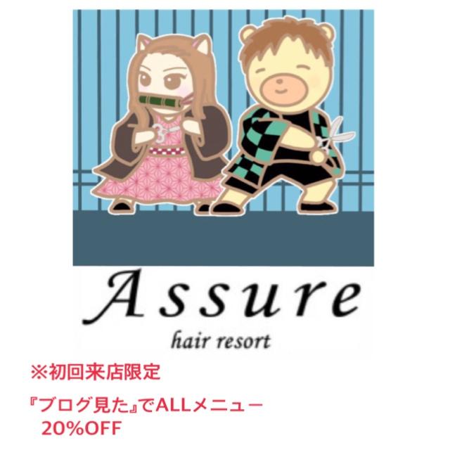 Assure hair resort